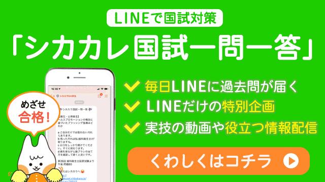 一問一答LINE登録バナー