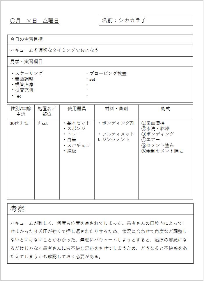実習レポート例