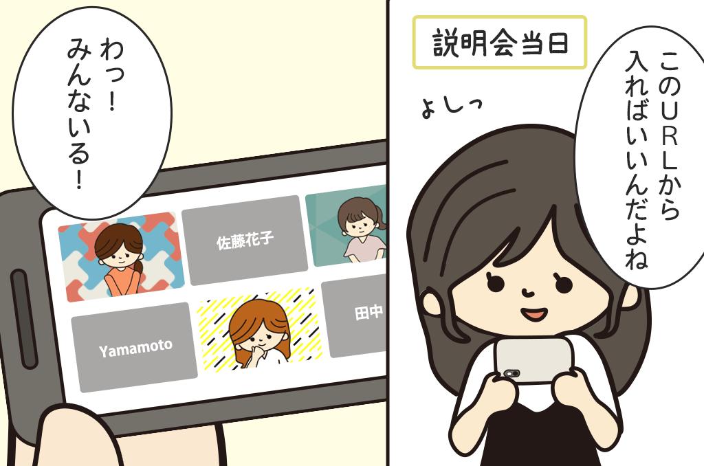 オンライン就活フェア【当日の様子①】