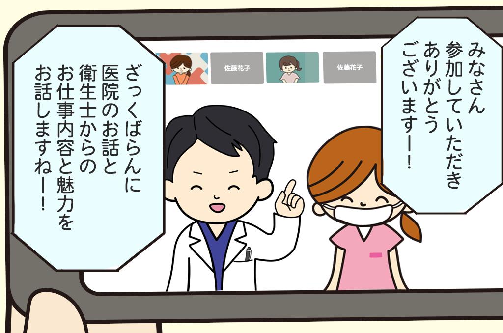 オンライン就活フェア【当日の様子②】