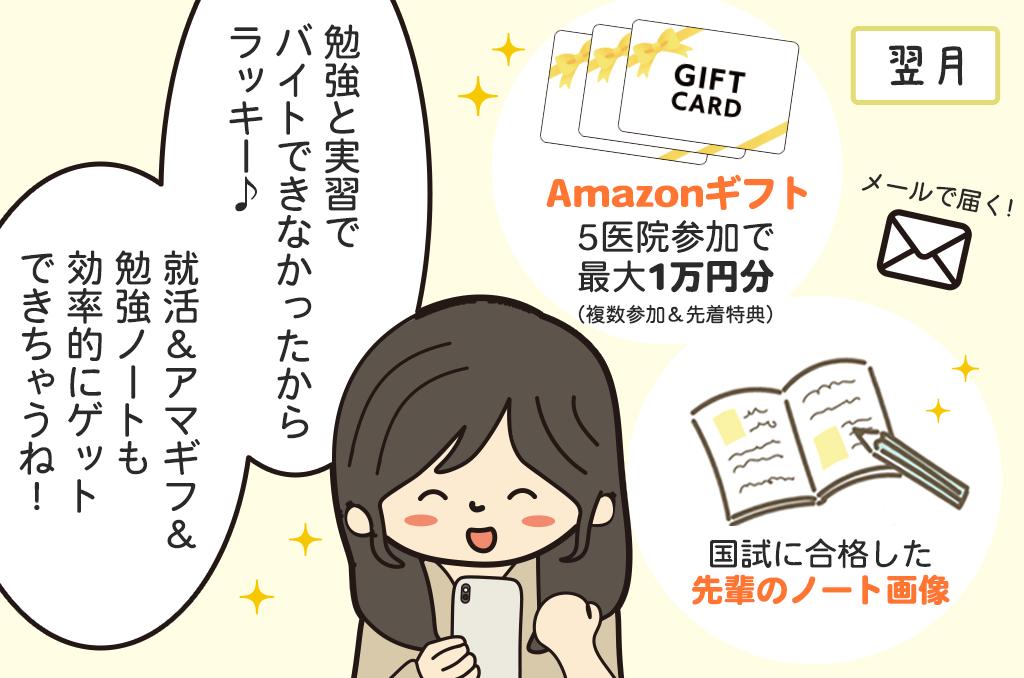 オンライン就活フェア【国試まとめノートやギフト券もらえる】