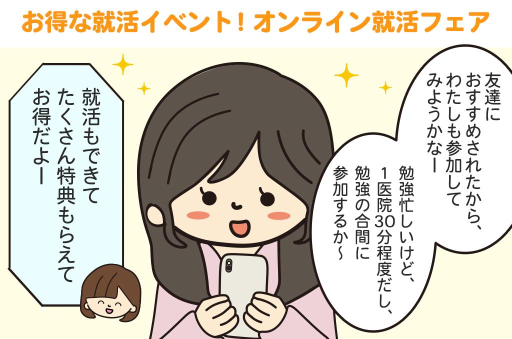 オンライン就活フェア【お得な就活イベント】