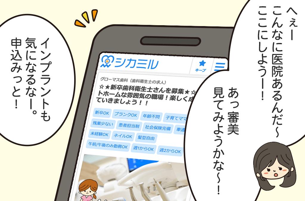 オンライン就活フェア【いろんな医院が参加】