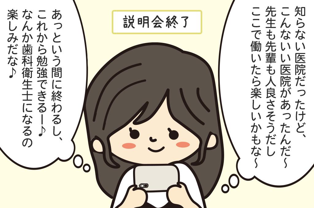 オンライン就活フェア【満足感】